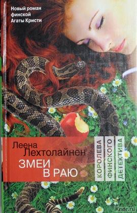 """Леена Лехтолайнен """"Змеи в раю"""""""
