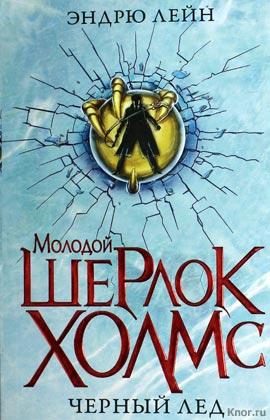 """Эндрю Лейн """"Черный лед"""" Серия """"Молодой Шерлок Холмс"""""""
