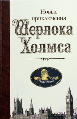 Новые приключения Шерлока Холмса Шерлок Холмс. Игра продолжается