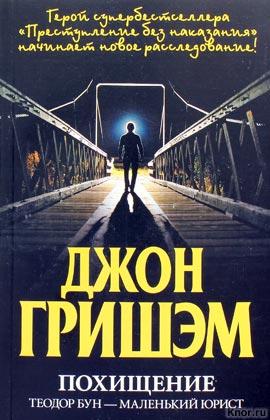 "Джон Гришэм ""Похищение. Теодор Бун - маленький юрист"" Pocket-book"