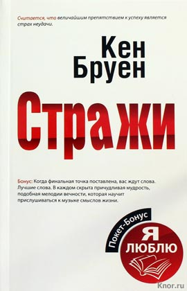 "Кен Бруен ""Стражи"" Серия ""Покет-Бонус"" Pocket-book"