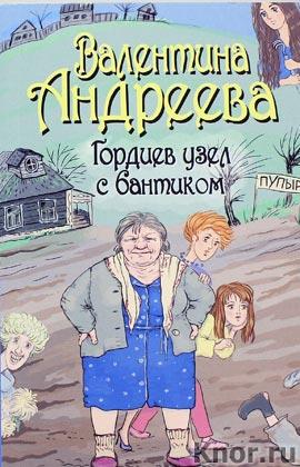 """Валентина Андреева """"Гордиев узел с бантиком"""" Pocket-book"""