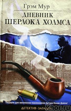 """Грэм Мур """"Дневник Шерлока Холмса"""" Серия """"Детектив - загадка"""""""