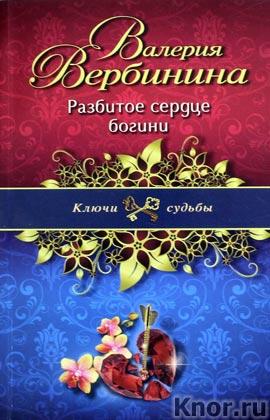 """Валерия Вербинина """"Разбитое сердце богини"""" Серия """"Ключи судьбы"""" Pocket-book"""