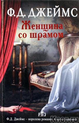 "Филлис Д. Джеймс ""Женщина со шрамом"" Серия ""Королева английского детектива"""