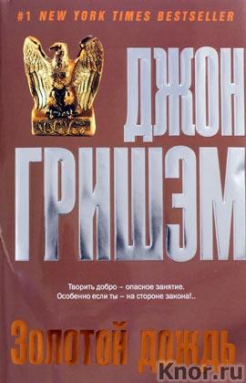 """Джон Гришэм """"Золотой дождь"""" Серия """"Бестселлеры Джона Гришэма"""""""