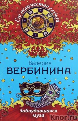 """Валерия Вербинина """"Заблудившаяся муза"""" Серия """"Его величество случай"""" Pocket-book"""