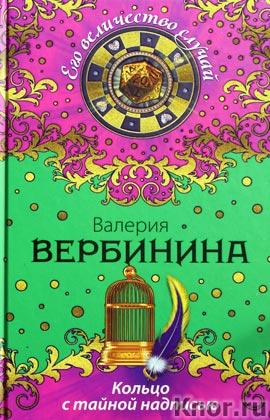 """Валерия Вербинина """"Кольцо с тайной надписью"""" Серия """"Его величество случай"""""""