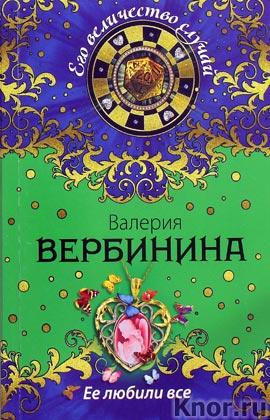 """Валерия Вербинина """"Ее любили все"""" Серия """"Его величество случай"""" Pocket-book"""