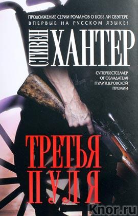 """Стивен Хантер """"Третья пуля"""" Серия """"Легенда мирового детектива"""""""
