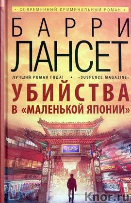 """Барри Лансет """"Убийства в """"Маленькой Японии"""" Серия """"Современный криминальный роман"""""""