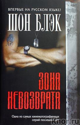 "Шон Блэк ""Зона невозврата"" Серия ""Легенда мирового детектива"""