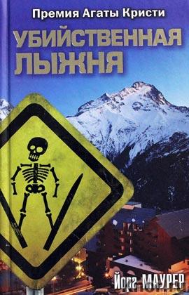 """Йорг Маурер """"Убийственная лыжня"""" Серия """"Премия Агаты Кристи"""""""