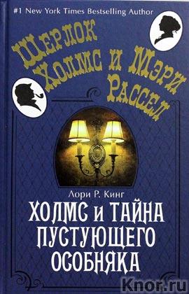 "Лори Р. Кинг ""Холмс и тайна пустующего особняка"" Серия ""Шерлок Холмс и Мэри Рассел"""