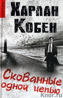 """Харлан Кобен """"Скованные одной цепью"""" Серия """"Супердетективы"""""""