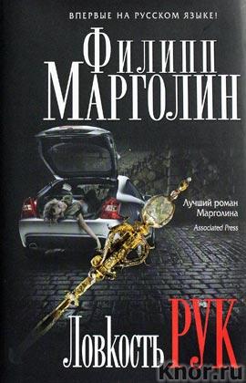 """Филипп Марголин """"Ловкость рук"""" Серия """"Легенда мирового детектива"""""""