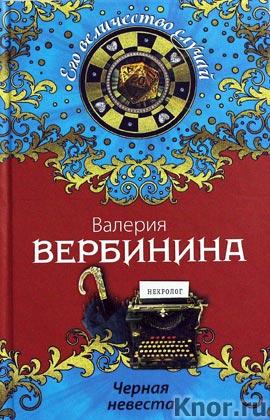 """Валерия Вербинина """"Черная невеста"""" Серия """"Его величество случай"""""""