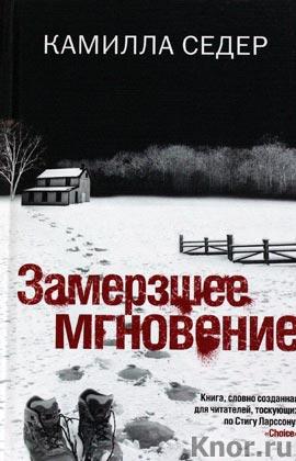 """Камилла Седер """"Замерзшее мгновение"""" Серия """"Алиби"""""""