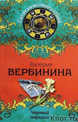 """Валерия Вербинина """"Черный нарцисс"""" Серия """"Его величество случай"""" Pocket-book"""