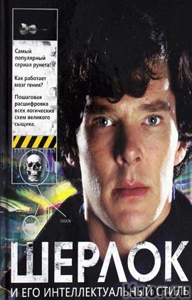 """Шерлок и его интеллектуальный стиль. Серия """"Кино"""""""