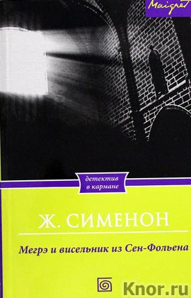 "Жорж Сименон ""Мегрэ и висельник из Сен-Фольена"" Pocket-book"