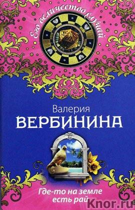 """Валерия Вербинина """"Где-то на земле есть рай"""" Серия """"Его величество случай"""" Pocket-book"""