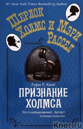 """Лори Р. Кинг """"Признание Холмса"""" Серия """"Шерлок Холмс и Мэри Рассел"""""""