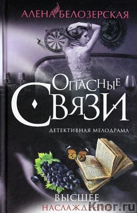 """Алена Белозерская """"Высшее наслаждение"""" Серия """"Опасные связи"""""""