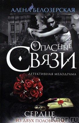 """Алена Белозерская """"Сердце из двух половинок"""" Серия """"Опасные связи"""" Pocket-book"""