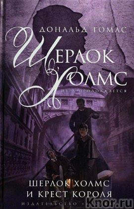 """Дональд Томас """"Шерлок Холмс и крест короля"""" Серия """"Шерлок Холмс. Игра продолжается"""""""