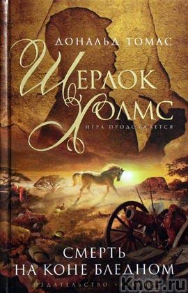"""Дональд Томас """"Шерлок Холмс. Смерть на коне бледном"""" Серия """"Шерлок Холмс. Игра продолжается"""""""