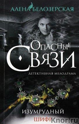 """Алена Белозерская """"Изумрудный шифр"""" Серия """"Опасные связи"""" Pocket-book"""