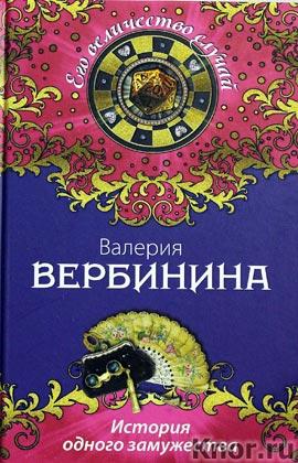 """Валерия Вербинина """"История одного замужества"""" Серия """"Его величество случай"""""""