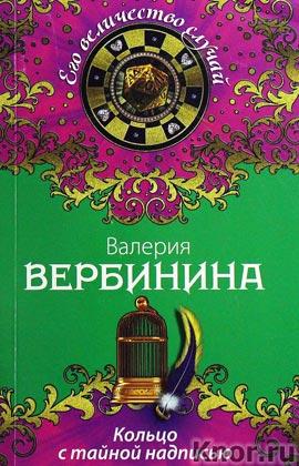 """Валерия Вербинина """"Кольцо с тайной надписью"""" Серия """"Его величество случай"""" Pocket-book"""