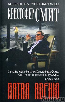 """Кристофер Смит """"Пятая авеню"""" Серия """"Легенда мирового детектива"""""""