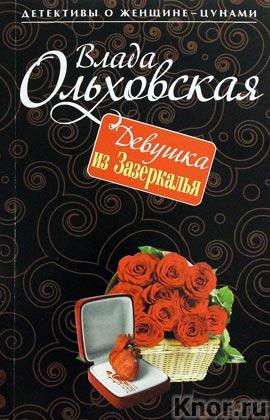 "����� ���������� ""������� �� ����������"" ����� ""��������� � �������-������"" Pocket-book"
