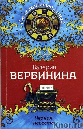 """Валерия Вербинина """"Черная невеста"""" Серия """"Его величество случай"""" Pocket-book"""