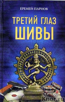 """Еремей Парнов """"Третий глаз Шивы"""""""