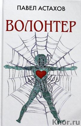 """Павел Астахов """"Волонтер"""" Серия """"Адвокатские романы"""""""