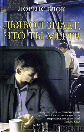 """Лоренс Блок """"Дьявол знает, что ты мертв"""" Серия """"Кино"""""""