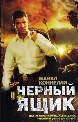 """Майкл Коннелли """"Черный ящик"""" Серия """"Король американского детектива"""""""