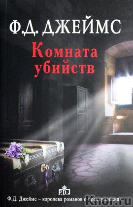 "Ф.Д. Джеймс ""Комната убийств"" Серия ""Королева английского детектива"" Pocket-book"
