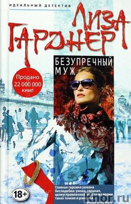 """Лиза Гарднер """"Безупречный муж"""" Серия """"Идеальный детектив"""""""