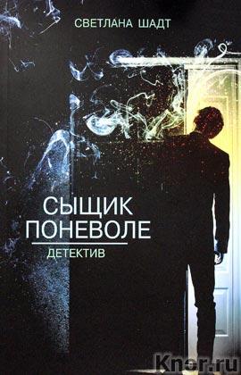 """Светлана Шадт """"Сыщик поневоле"""""""