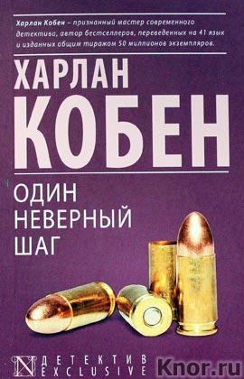 """Харлан Кобен """"Один неверный шаг"""" Серия """"Детектив-exclusive"""""""