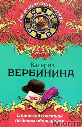 """Валерия Вербинина """"Статский советник по делам обольщения"""" Серия """"Его величество случай"""" Pocket-book"""