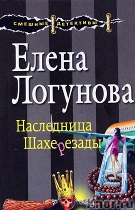 """Елена Логунова """"Наследница Шахерезады"""" Серия """"Смешные детективы"""" Pocket-book"""