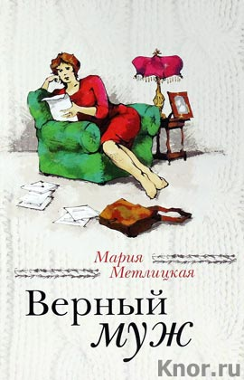"""Мария Метлицкая """"Верный муж"""" Серия """"За чужими окнами"""" Pocket-book"""