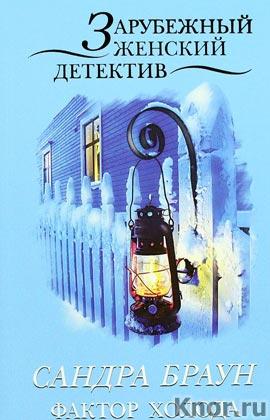 "Сандра Браун ""Фактор холода"" Серия ""Зарубежный женский детектив"" Pocket-book"