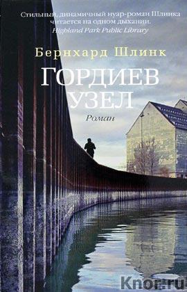 """Бернхард Шлинк """"Гордиев узел"""""""